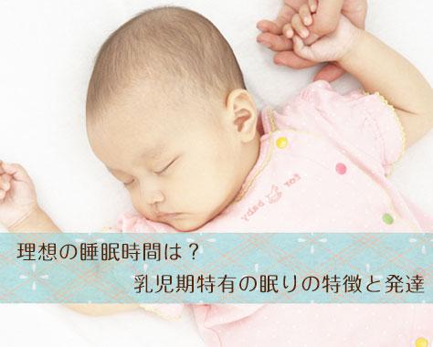 赤ちゃんの理想的な睡眠時間は?!乳児の眠りの特徴/不眠の悪影響