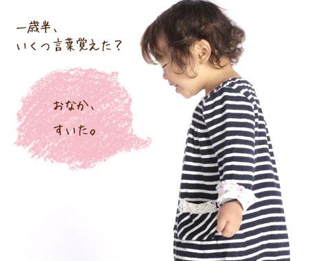 【1歳半の言葉の発育】遅い/出ないのが気になるママのことばの教え方