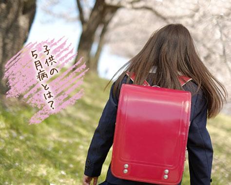 【子供の5月病】に要注意!ママがチェックすべき症状/対策5つ