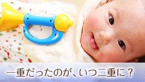【赤ちゃんが二重になるのはいつから?】一重ベビー16人の軌跡