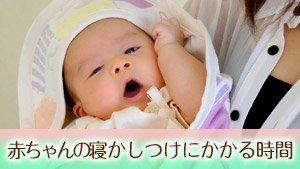 【赤ちゃんの寝かしつけにかかる時間】うちはかかりすぎ?みんなは?