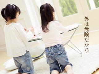 部屋で遊ぶ子供