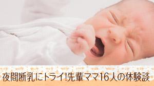 【夜間断乳の体験談】虫歯が心配!夜中の授乳ストップ実践例16