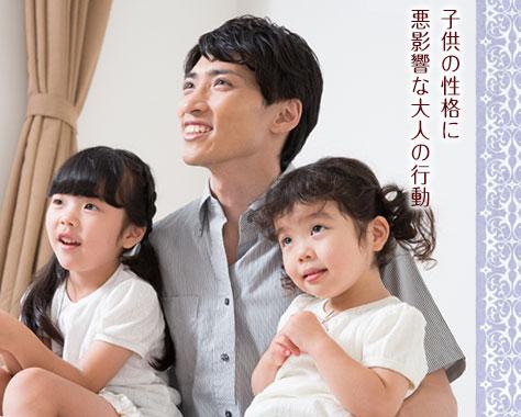 子供の性格に悪影響でしかない親の行動7つ【環境・遺伝と心の関係】