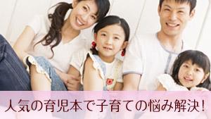 子供の心の育て方が分かる人気のおすすめ育児本3選【パパママ必読】