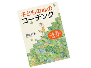 子どもの心のコーチング/菅原裕子