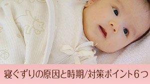 寝ぐずりにイライラするママ必見!寝ない原因&ストンと眠る対策6つ