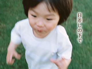 芝の上を走る子供