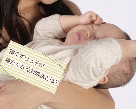 【子供が寝ない!】1歳~3歳の寝ぐずりっ子が寝たくなる対処法8つ