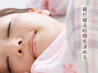 眠りにつく母親