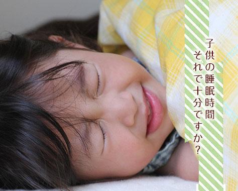 【子供の睡眠時間】学校に通えない/楽しめない!?不眠の悪影響6つ