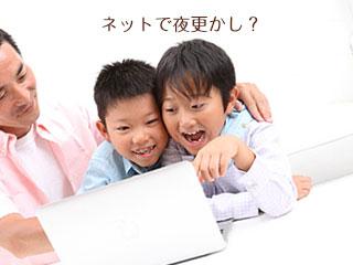 パソコンを見ながら笑顔の子供達