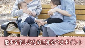 赤ちゃんの散歩7つのポイント!持ち物/タイミングが明暗を分ける!