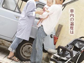 車に赤ちゃんを乗せる親