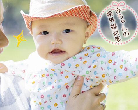 【赤ちゃんの日焼け止め】何ヶ月から?選び方/落とし方等まとめ