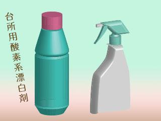 漂白剤の容器2タイプ