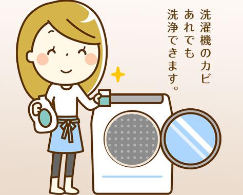 洗濯機掃除は月に1回!専用洗剤なしで黒カビを落とす簡単テク
