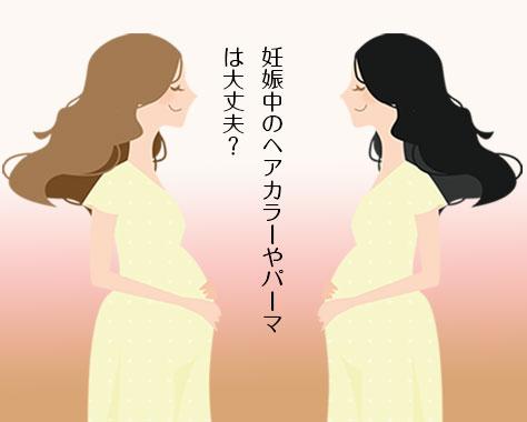 妊娠中のヘアカラーやパーマは大丈夫?妊婦/胎児への影響まとめ16
