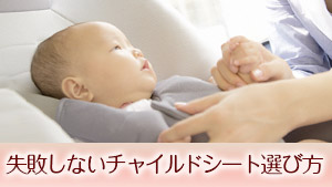 150501_select-childseat_300x169