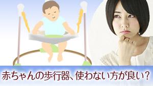 歩行器は赤ちゃんの発育に悪影響!?使うべきか迷った時のヒント