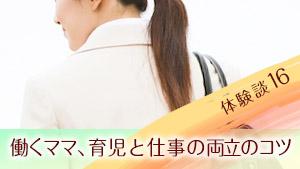 【育児と仕事の両立はムリ?】お悩み解決!働くママ実践のコツ16