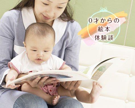 【絵本のおすすめ】はどれ?0~4歳児が実際に喜んだママ推薦16冊