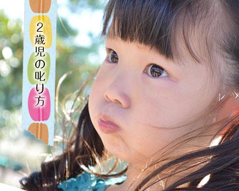 【2歳児のしつけ】イヤイヤ期に効果的なポイント7つ/NG対応