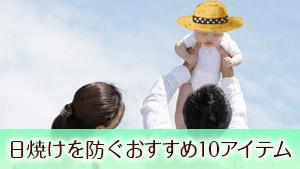 【赤ちゃんの紫外線対策】効果的に日焼けを防ぐおすすめ10アイテム
