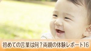 赤ちゃんの【初めての言葉】は何?いつ?両親の体験レポート16