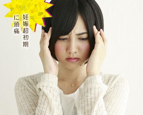 妊娠超初期の頭痛の原因と薬を使わない対処法5!その頭痛もしかして…