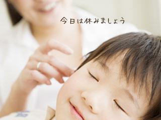 母親の傍で目を閉じる子供