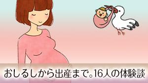 【おしるし~出産まで】あった?なかった?時間は?本当の話16