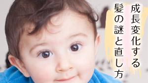 赤ちゃんのくせ毛は遺伝?坊主にすると治る?原因と4つの直し方