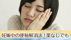 【妊娠中の便秘解消法】食ベ物/運動/生活で快便になる12の方法