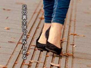 歩道を歩く足元