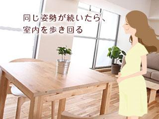 居間を歩く妊婦