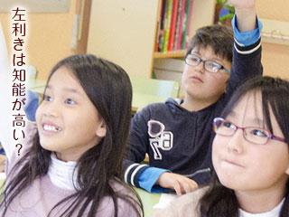 教室で手を挙げる子供達