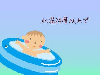 家庭用プールに入る子供