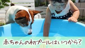 赤ちゃんのプールは何歳から?必需品/注意点などまとめ