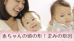 赤ちゃんの頭の形は治る!長い/いびつ/後頭部絶壁の矯正法6