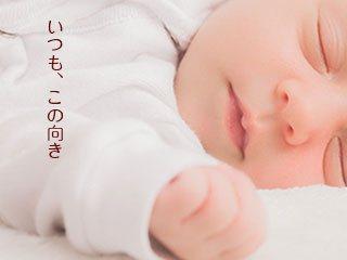 横向きに顔を向けて寝る赤ちゃん