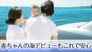 赤ちゃんの海デビューはいつから?便利な持ち物/注意点10