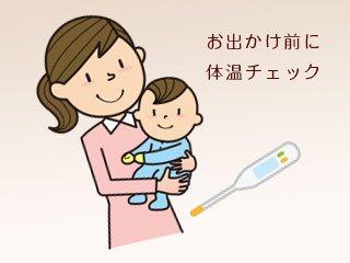 子供を抱きかかえる母親と体温計