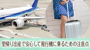 【里帰り出産】妊婦/赤ちゃん連れの飛行機搭乗ポイントまとめ