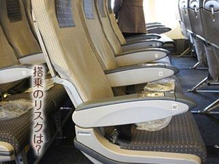 飛行機内座席