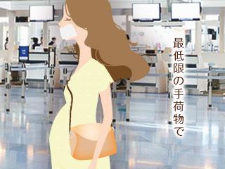 肩掛けバッグ一つで空港内を歩く妊婦