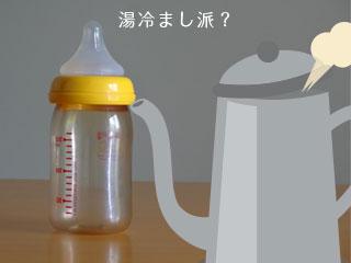 哺乳瓶と湯冷まし