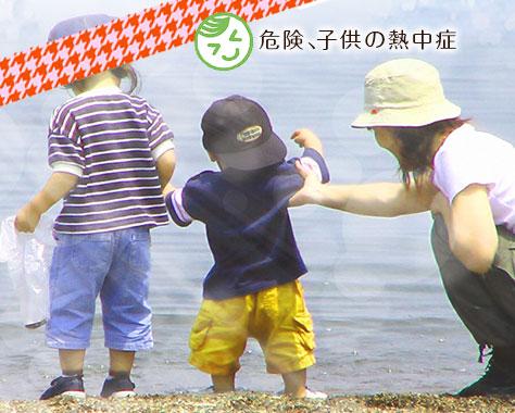 子供の熱中症対策!夏に再確認すべき症状/応急処置/予防法