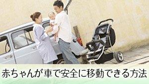 【赤ちゃんの車移動】安全な遠出/帰省のための必須項目6つ