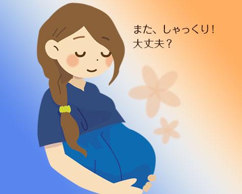 胎児のしゃっくりが多いことの影響・原因/逆子や障害との関係